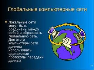 * Локальные сети могут быть соединены между собой и образовать глобальную сет