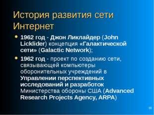 * История развития сети Интернет 1962 год - Джон Ликлайдер (John Licklider) к