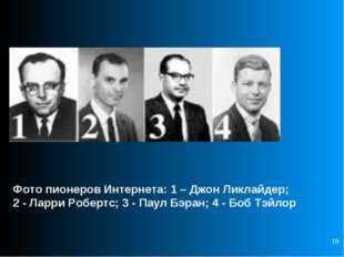 * Фото пионеров Интернета: 1 – Джон Ликлайдер; 2 - Ларри Робертс; 3 - Паул Бэ