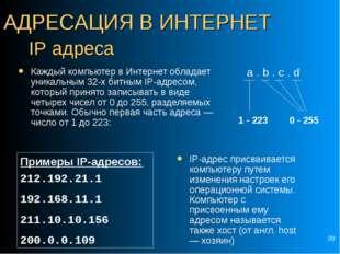 * IP адреса IP-адрес присваивается компьютеру путем изменения настроек его оп