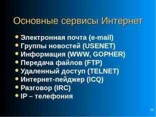 * Основные сервисы Интернет Электронная почта (e-mail) Группы новостей (USENE