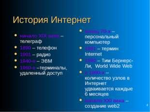 * История Интернет начало XIX века – телеграф 1890 – телефон 1901 – радио 194