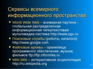 * Сервисы всемирного информационного пространства World Wide Web – всемирная