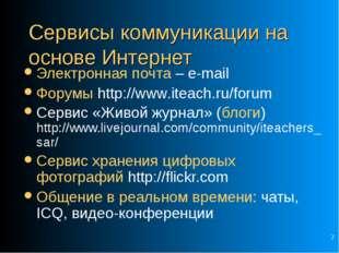* Сервисы коммуникации на основе Интернет Электронная почта – e-mail Форумы h