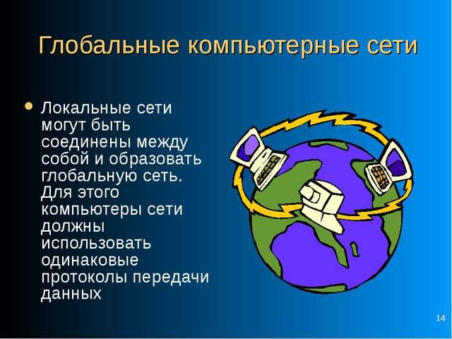 Презентация Глобальная сеть Интернет Поиск информации в  Локальные сети могут быть соединены между собой и образовать глобальную сет