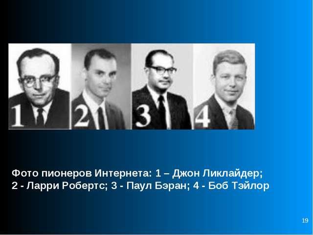 * Фото пионеров Интернета: 1 – Джон Ликлайдер; 2 - Ларри Робертс; 3 - Паул Бэ...