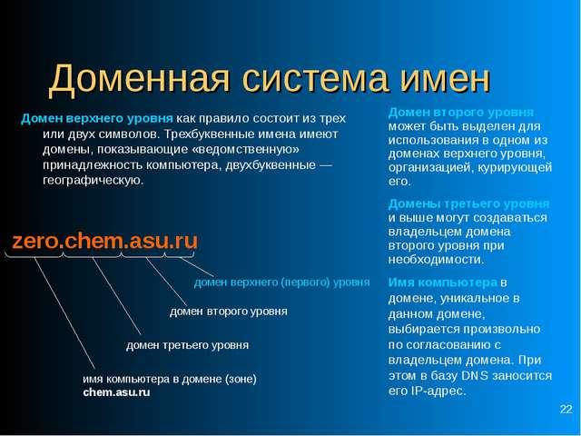 * Доменная система имен Домен верхнего уровня как правило состоит из трех или...