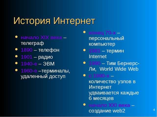 * История Интернет начало XIX века – телеграф 1890 – телефон 1901 – радио 194...