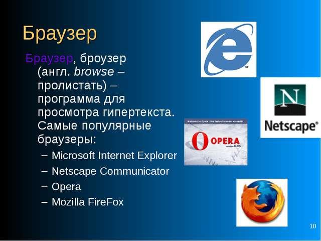 * Браузер Браузер, броузер (англ. browse – пролистать) – программа для просмо...