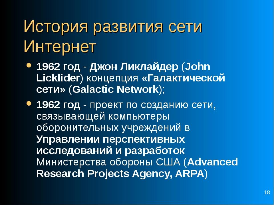 * История развития сети Интернет 1962 год - Джон Ликлайдер (John Licklider) к...