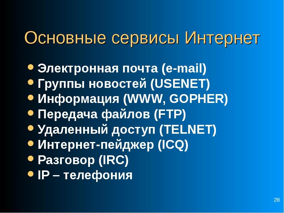 * Основные сервисы Интернет Электронная почта (e-mail) Группы новостей (USENE...