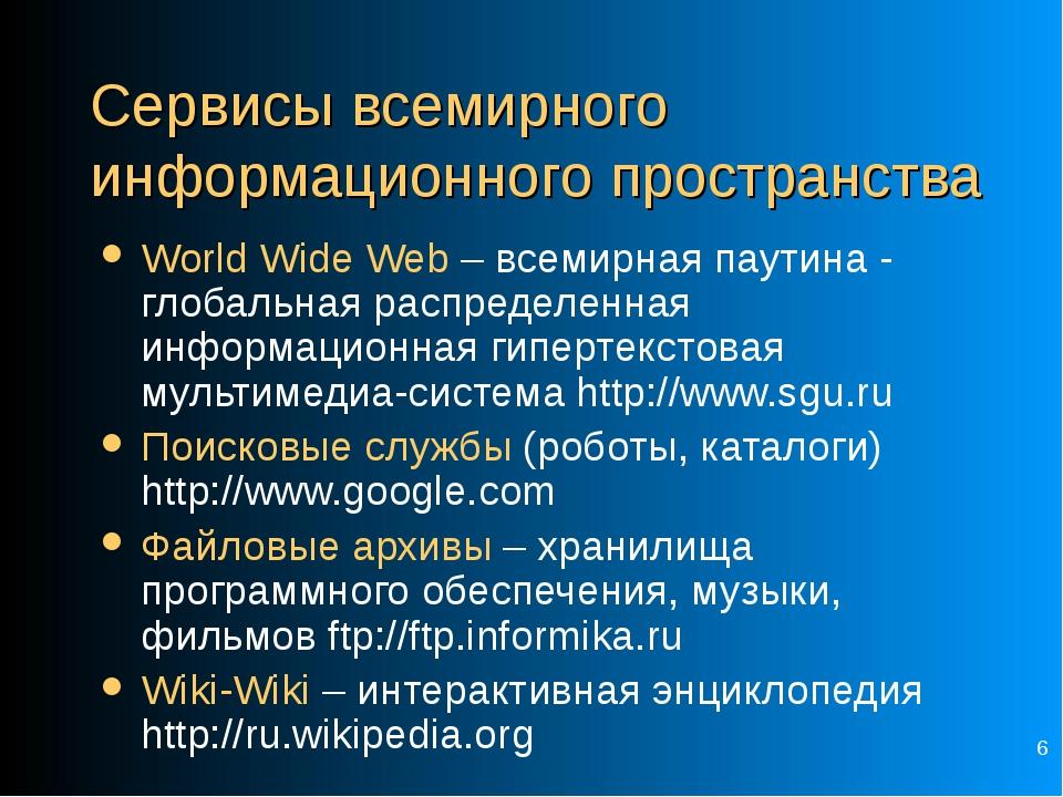 * Сервисы всемирного информационного пространства World Wide Web – всемирная...