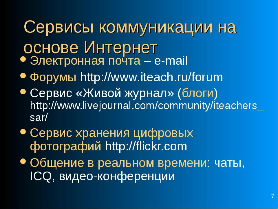 * Сервисы коммуникации на основе Интернет Электронная почта – e-mail Форумы h...