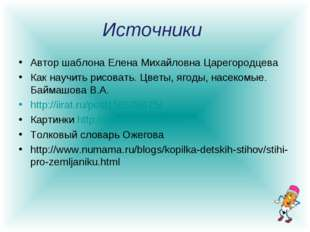 Источники Автор шаблона Елена Михайловна Царегородцева Как научить рисовать.