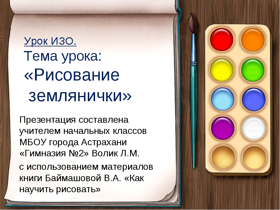 Урок ИЗО. Тема урока: «Рисование землянички» Презентация составлена учителем...