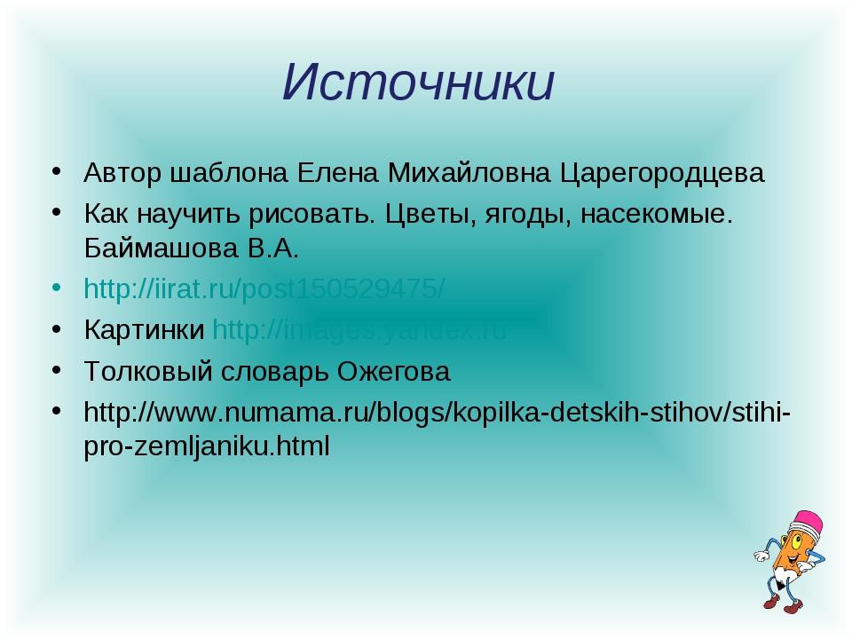 Источники Автор шаблона Елена Михайловна Царегородцева Как научить рисовать....