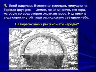 4. Иной виделась Вселенная народам, живущим на берегах двух рек . Земля, по и