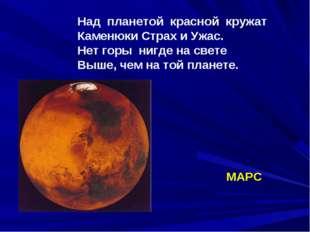 Над планетой красной кружат Каменюки Страх и Ужас. Нет горы нигде на свете Вы