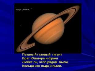 Пышный газовый гигант Брат Юпитера и франт Любит он, чтоб рядом были Кольца и