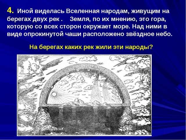 4. Иной виделась Вселенная народам, живущим на берегах двух рек . Земля, по и...