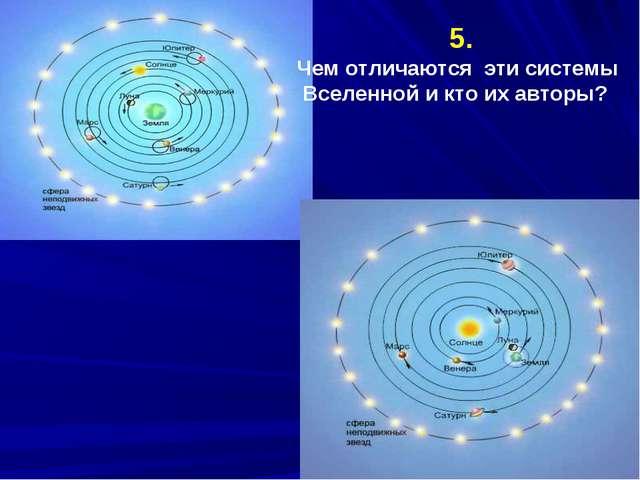 5. Чем отличаются эти системы Вселенной и кто их авторы?