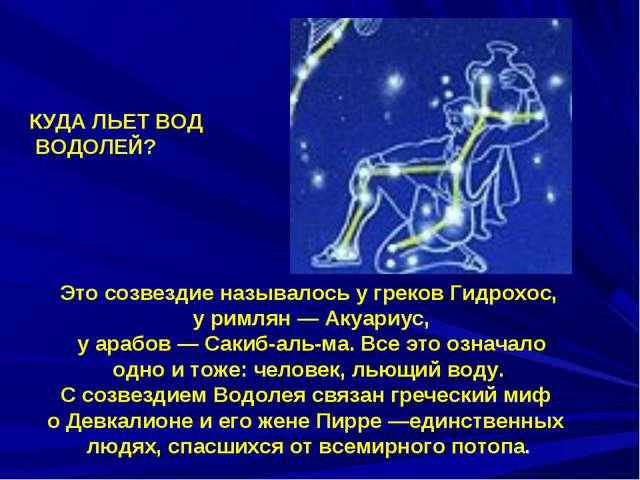 Это созвездие называлось у греков Гидрохос, у римлян — Акуариус, у арабов — С...
