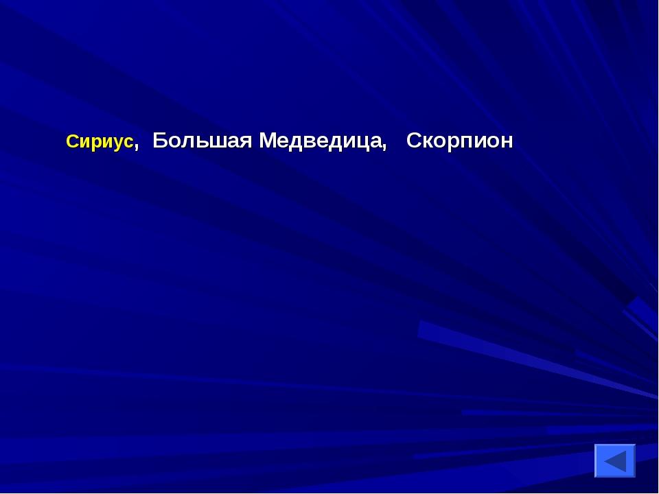 Сириус, Большая Медведица, Скорпион
