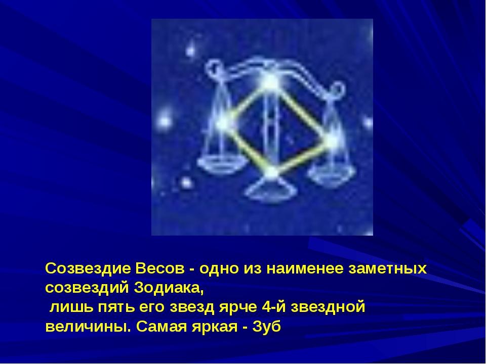 Созвездие Весов - одно из наименее заметных созвездий Зодиака, лишь пять его...