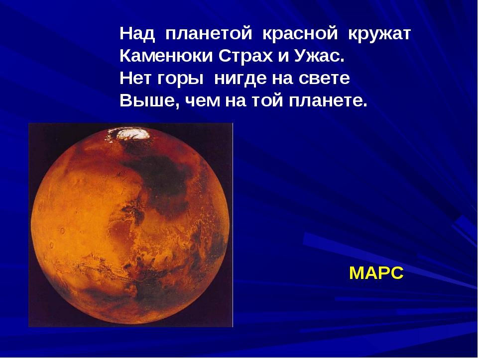Над планетой красной кружат Каменюки Страх и Ужас. Нет горы нигде на свете Вы...