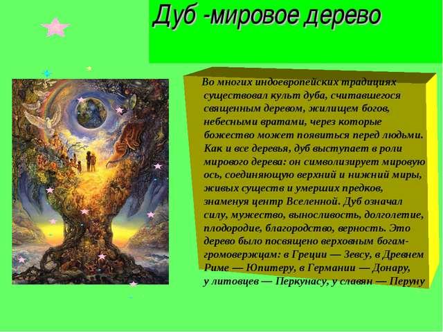 Дуб -мировое дерево Вомногих индоевропейских традициях существовал культ дуб...