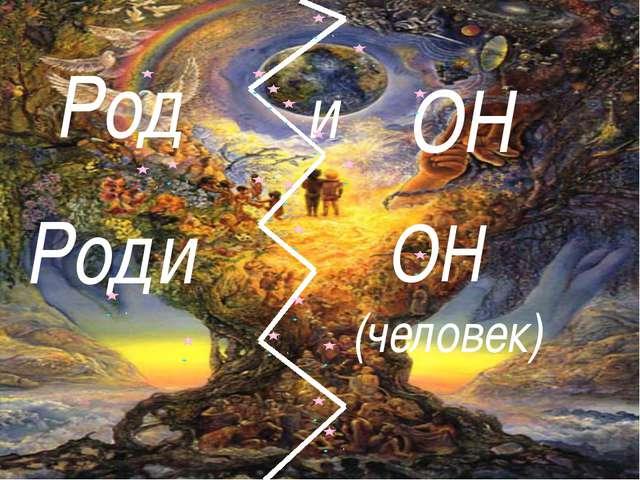 Род ОН Роди ОН и (человек)