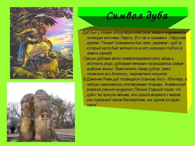 Символ дуба Дуб был у славян олицетвоpением силы, мощи и в дpевности посвяще...