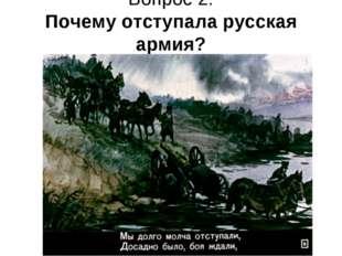 Вопрос 2: Почему отступала русская армия?