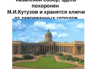 Казанский собор, здесь похоронен М.И.Кутузов и хранятся ключи от завоеванных