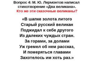 Вопрос 4: М. Ю. Лермонтов написал стихотворение «Два великана». Кто же эти ск