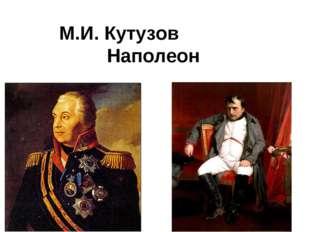 М.И. Кутузов Наполеон