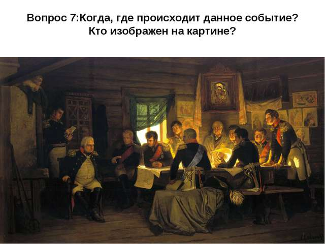 Вопрос 7:Когда, где происходит данное событие? Кто изображен на картине?