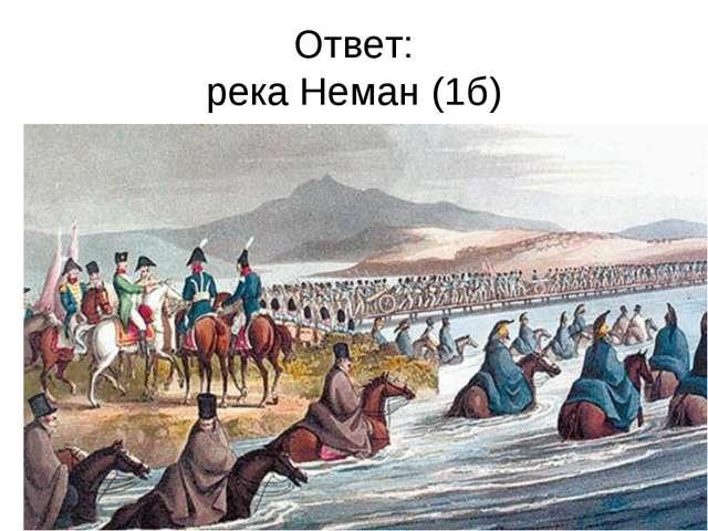 Ответ: река Неман (1б)