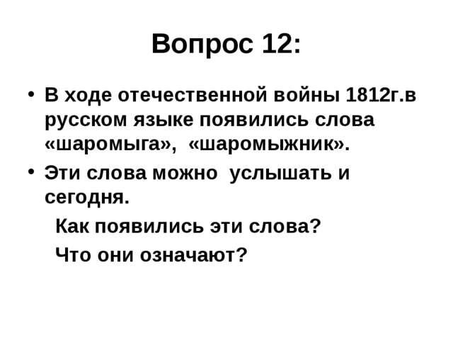 Вопрос 12: В ходе отечественной войны 1812г.в русском языке появились слова «...
