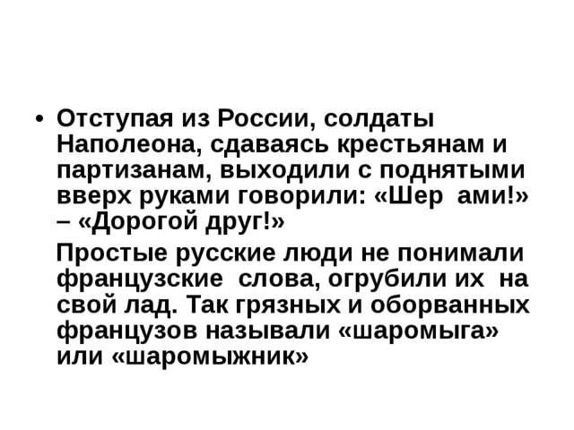 Отступая из России, солдаты Наполеона, сдаваясь крестьянам и партизанам, выхо...
