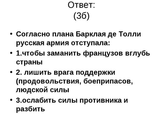 Ответ: (3б) Согласно плана Барклая де Толли русская армия отступала: 1.чтобы...