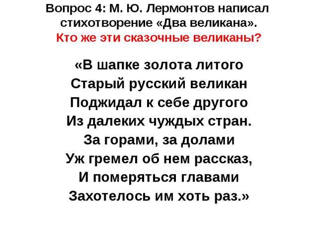 Вопрос 4: М. Ю. Лермонтов написал стихотворение «Два великана». Кто же эти ск...