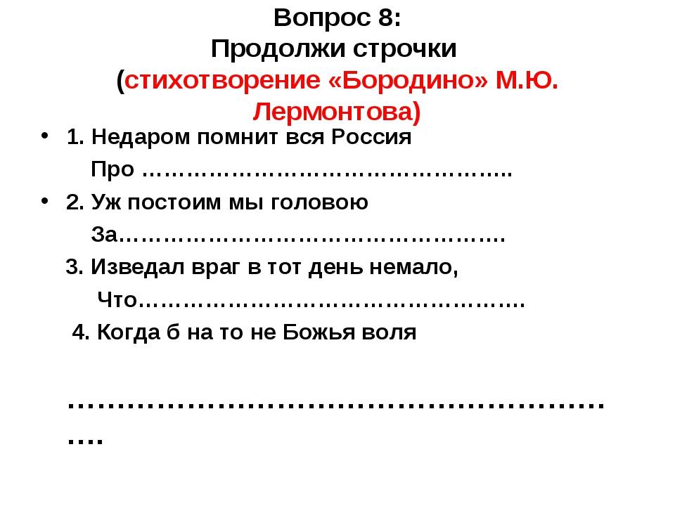 Вопрос 8: Продолжи строчки (стихотворение «Бородино» М.Ю. Лермонтова) 1. Неда...