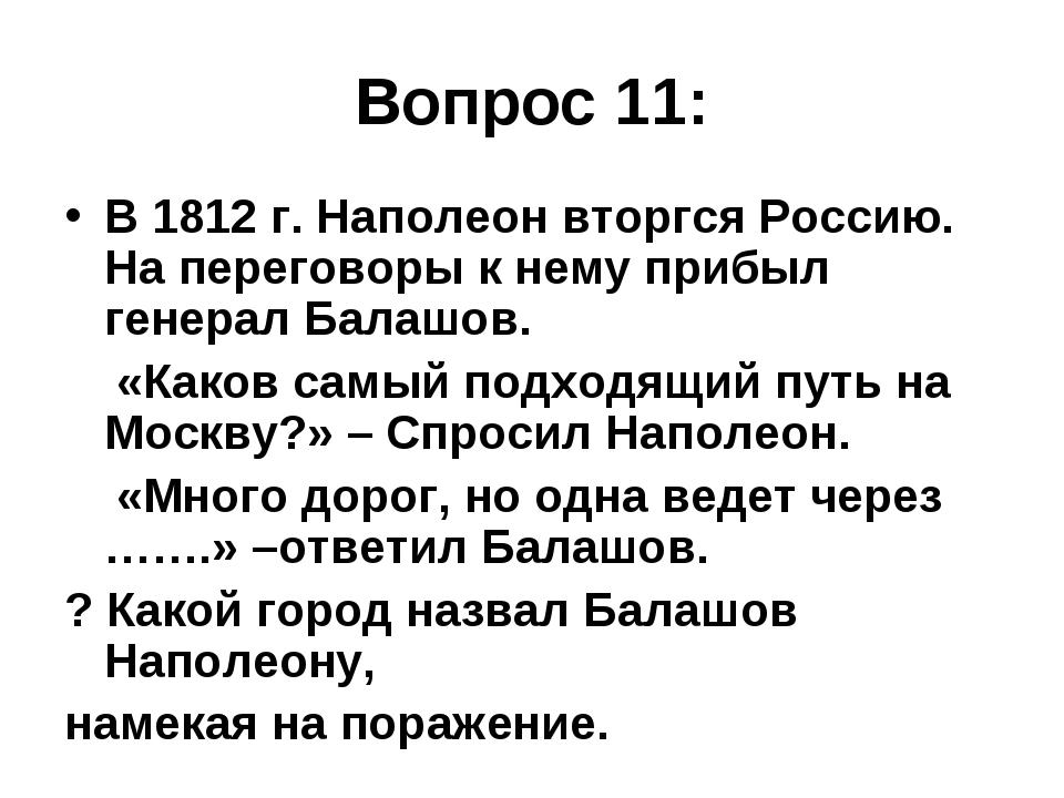 Вопрос 11: В 1812 г. Наполеон вторгся Россию. На переговоры к нему прибыл ген...