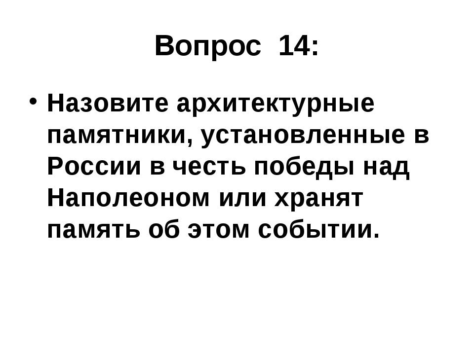 Вопрос 14: Назовите архитектурные памятники, установленные в России в честь п...