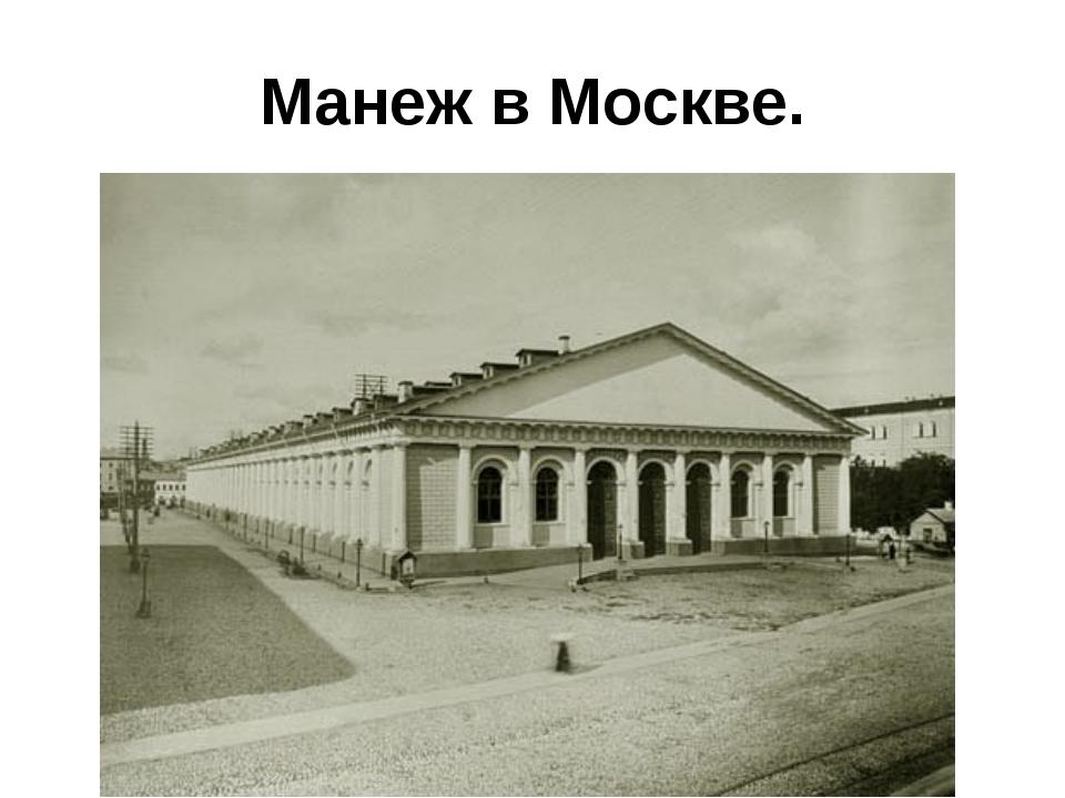 Манеж в Москве.