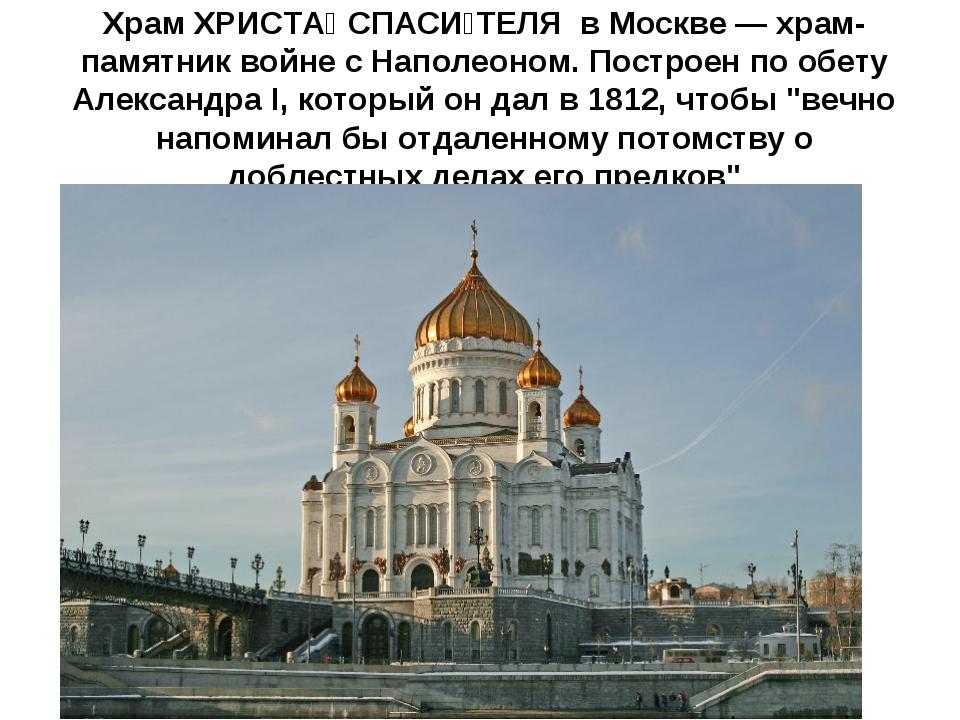 Храм ХРИСТА́ СПАСИ́ТЕЛЯ в Москве — храм-памятник войне с Наполеоном. Построен...