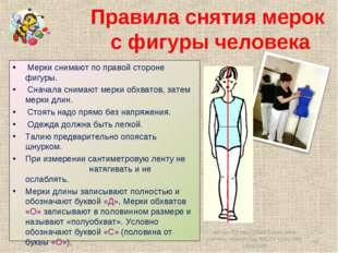 Правила снятия мерок с фигуры человека Мерки снимают по правой стороне фигуры