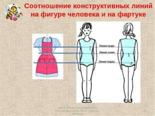 Соотношение конструктивных линий на фигуре человека и на фартуке * Автор: Юро
