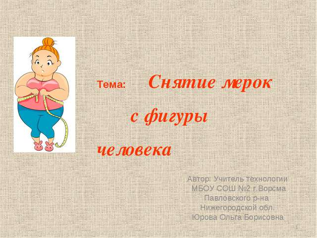 Автор: Учитель технологии МБОУ СОШ №2 г.Ворсма Павловского р-на Нижегородской...